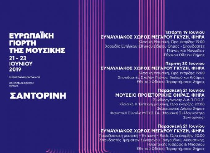 Το ΔΑΠΠΟΣ για την 20η Ευρωπαϊκή Γιορτή Μουσικής