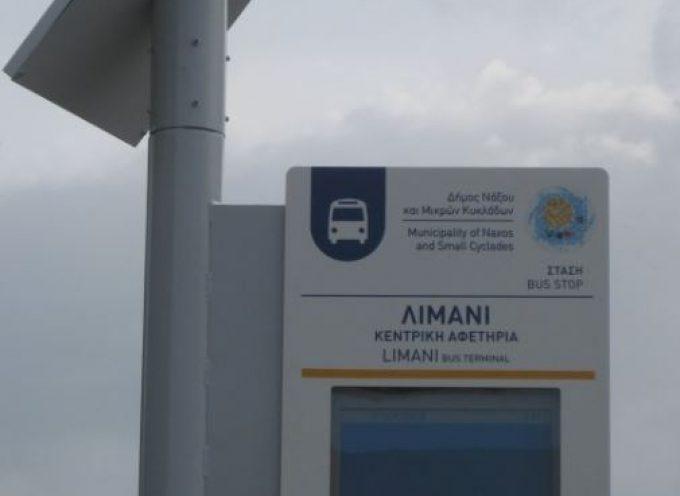 Ο Δήμος Θήρας για το πληροφοριακό σύστημα πολυκαναλικής ενημέρωσης επιβατών για τα Μ.Μ.Μ