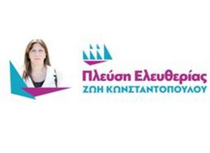 """Τα ψηφοδέλτια του συνδυασμού """"Πλεύση Ελευθερίας"""" σε όλη την Ελλάδα"""