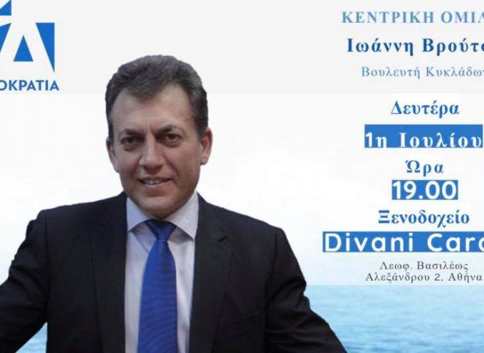 Σήμερα η προεκλογική ομιλία του Γιάννη Βρούτση στην Αθήνα