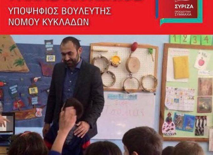 Ευχαριστήριο του υποψήφιου βουλευτή Κυκλάδων ΣΥΡΙΖΑ Αντώνη Γάκη