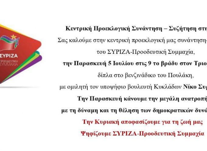 Στη Μήλο την Παρασκευή ο Ν. Συρμαλένιος – Κεντρική προεκλογική ομιλία