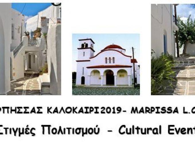Οι εκδηλώσεις στην Δημ.Κοιν.ΜΑΡΠΗΣΣΑΣ καλοκαίρι 2019