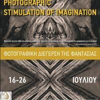 Έκθεση φωτογραφίας από τον Κωνσταντίνο Μελετιάδη στον Πύργο