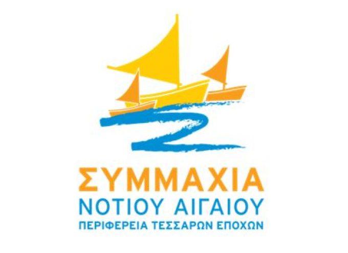 """Συγχαρητήρια από τη """"Συμμαχία Νοτίου Αιγαίου"""" στους εκλεγέντες βουλευτές Ν. Αιγαίου"""
