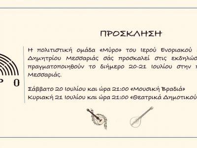 Εκδηλώσεις της πολιτιστικής ομάδας «ΜΥΡΟ» στην πλατεία της Μεσαριάς