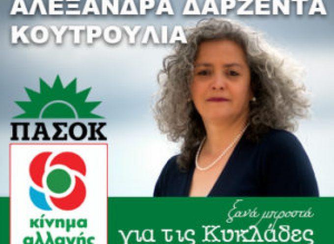 Προεκλογική Συγκέντρωση Αλεξάνδρας Δαρζέντα Κουτρουλιά στην Σαντορίνη