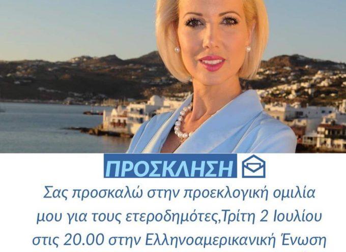 Την Τρίτη 2 Ιουλίου η προεκλογική ομιλία της Κατερίνας Μονογυιού στην Αθήνα