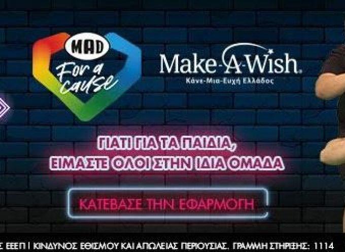 Η  «Ομάδα Προσφοράς ΟΠΑΠ» ενώνει ξανά τις δυνάμεις της για να πραγματοποιήσει τις ευχές παιδιών του Make-A-Wish