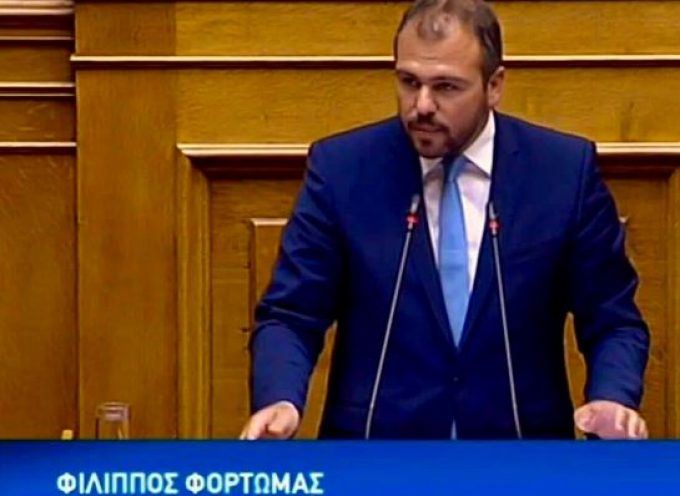 Η ομιλία του Βουλευτή Κυκλάδων Φ. Φόρτωμα στη Βουλή
