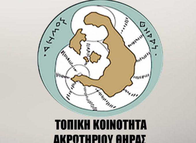"""Εργασίες """"ευπρεπισμού"""" τη Δευτέρα 30 Σεπτεμβρίου στην έξω πλατεία στο Ακρωτήρι"""