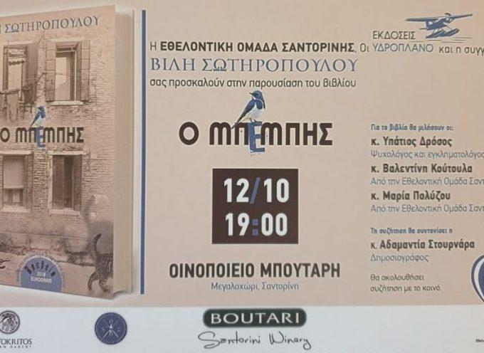 Στις 12 Οκτωβρίου η παρουσίαση του βιβλίου της Βίλης Σωτηροπούλου «Ο Μπέμπης»