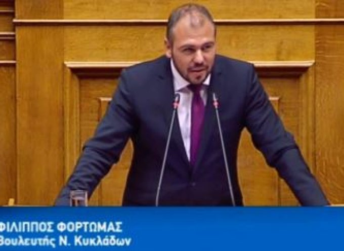 VIDEO: Ο Βουλευτής Κυκλάδων Φ. Φόρτωμας στην Ολομέλεια για το νέο αναπτυξιακό νομοσχέδιο