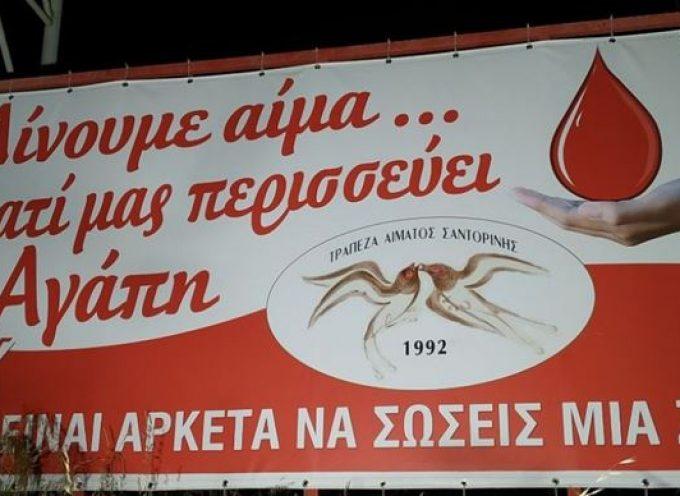 Τράπεζα Αίματος Σαντορίνης: «Ένα μεγάλο εύγε και πάλι στους εθελοντές αιμοδότες!!»