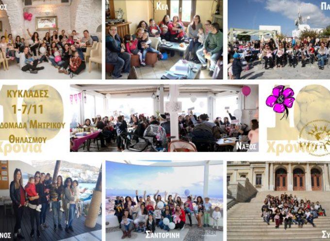 Την Κυριακή 3 Νοεμβρίου ο 10ος Πανελλαδικός Ταυτόχρονος Δημόσιος Θηλασμός