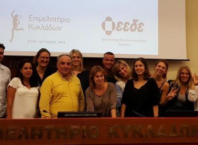 Ολοκληρώθηκαν τα εκπαιδευτικάσεμινάρια DigitalMarketingστη Σύρο και την Πάρο