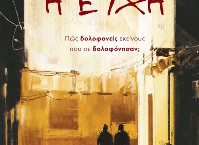 Με μια «ευχή» η Μαρία Καραγιάννη στη Σαντορίνη – Την Τετάρτη 23 Οκτωβρίου στο Μπελλώνειο η παρουσίαση του νέου της βιβλίου