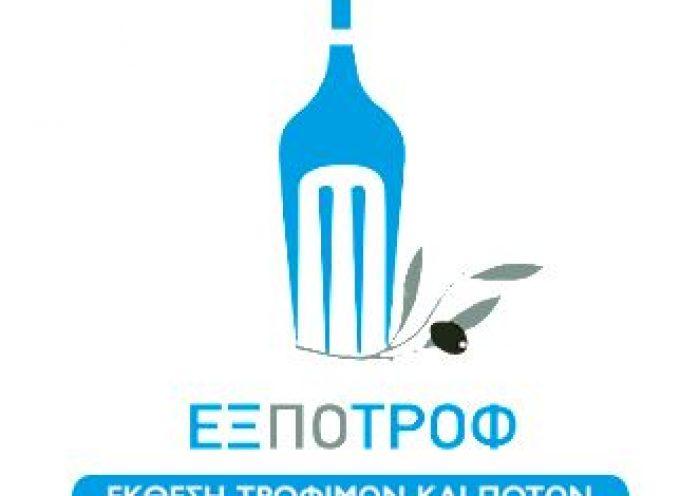 H ΠΝΑΙ για την 7η Έκθεση Τροφίμων & Ποτών  ΕΞΠΟΤΡΟΦ, στο HELEXPO Μαρούσι στη Αθήνα