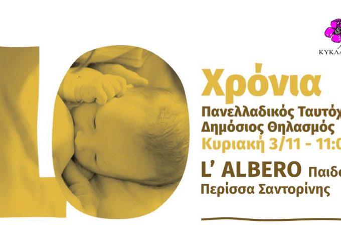 Σαντορίνη: Πανελλαδικός Ταυτόχρονος Δημόσιος Θηλασμός 2019