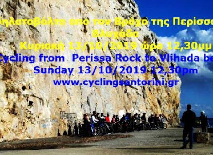 Ποδηλατοβόλτα από τον Βράχο της Περίσσας μέχρι την παραλία της Βλυχάδας την Κυριακή 13 Οκτωβρίου