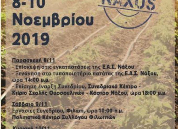 26ο Συνέδριο Πανελλήνιας Ένωσης Νέων Αγροτών: «Οι νέοι αγρότες συνεδριάζουν … μαζί με την Ε.Α.Σ. Νάξου!»