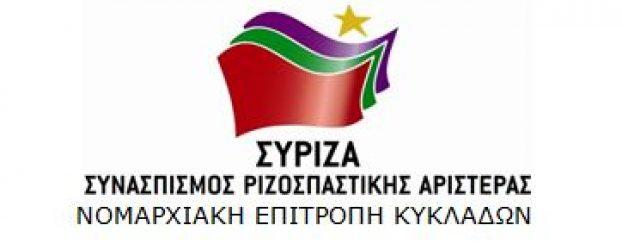 ΝΕ ΣΥΡΙΖΑ Κυκλάδων: «Φωτογραφικές παρεμβάσεις, οπισθοδρόμηση και ασφυκτικός έλεγχος  στο Αθλητικό Νομοσχέδιο που ψηφίζεται αύριο»