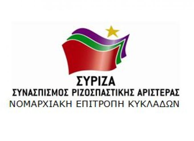 Ν.Ε ΣΥΡΙΖΑ Κυκλάδων: «100 πρώτες ημέρες της κυβέρνησης της ΝΔ ή   όντως, κ. Φόρτωμα,  πρέπει «να τα βάλουμε σε μια σειρά»…  προσφυγικό, εκπαίδευση, φορολογικά, τουρισμός, αυτοδιοίκηση»