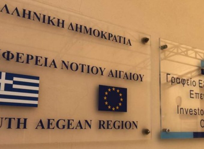 Η Διοίκηση της Δ.Ε.Υ.Α. Θήρας σε σύσκεψη με στελέχη υπηρεσιών της Ευρωπαϊκής Επιτροπής και του Υπουργείου Ανάπτυξης και Επενδύσεων