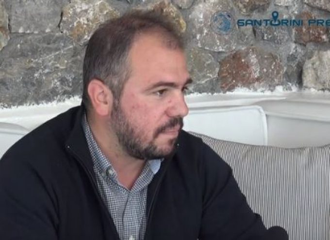 VIDEO: Ο Βουλευτής Κυκλάδων της ΝΔ Φ. Φόρτωμας, στη SantoriniPress
