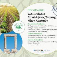 Στο συνέδριο νέων αγροτών ο αντιπεριφερειάρχης Φιλήμονας Ζαννετίδης