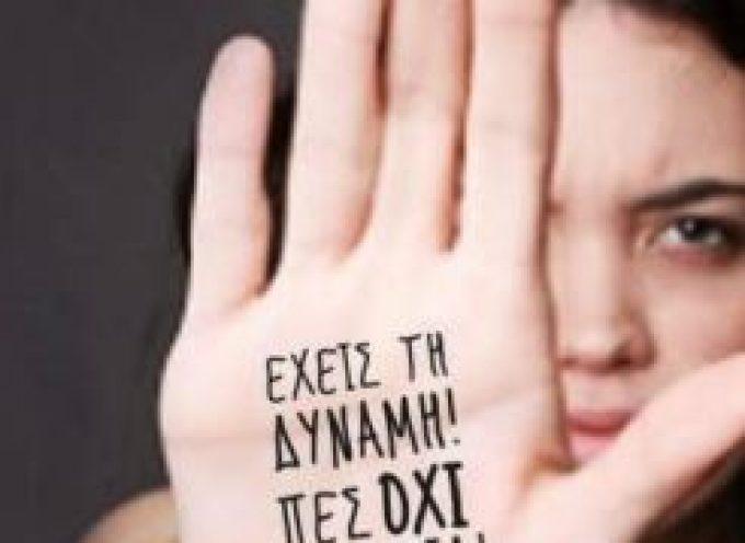 Παγκόσμια Ημέρα για την Εξάλειψη της Βίας κατά των Γυναικών: «Οι Κυκλαδίτισσες ενώνουν τις φωνές τους-Η σιωπή δεν είναι χρυσός»
