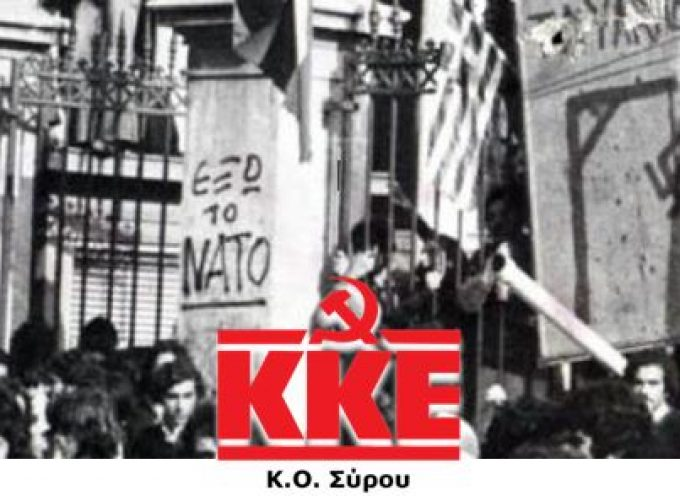 """Κ.Ο ΚΚΕ Σύρου: """"Συμπληρώνονται 46 χρόνια από τον ηρωικό ξεσηκωμό του Πολυτεχνείου"""""""