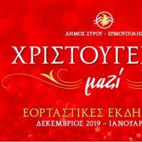 Ο Δήμος Σύρου για τις εορταστικές εκδηλώσεις των Χριστουγέννων