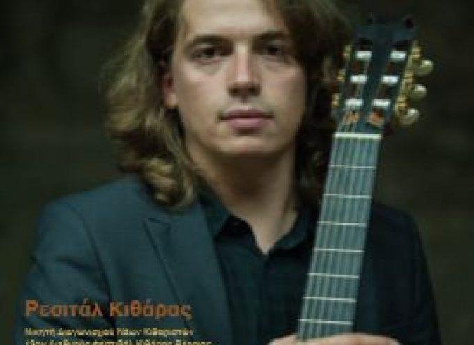 Miloš Vuković σε ρεσιτάλ κιθάρας την Τετάρτη 13 Νοεµβρίου στην Εστία του Πύργου