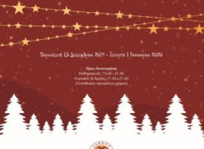 Την Παρασκευή 13 Δεκεμβρίου ανοίγει τις πύλες του το Χριστουγεννιάτικο χωριό στο κλειστό γυμναστήριο