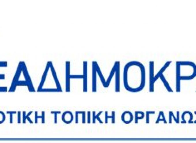 Συγχαρητήρια ΔΗΜ. Τ.Ο Νέας Δημοκρατίας στο νέο Δ.Σ της Ένωσης Συνεταιρισμών Θηραϊκών Προϊοντων
