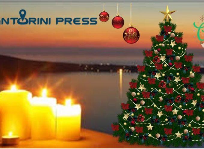 H Santorinipress σας εύχεται χρόνια πολλά και καλές γιορτές
