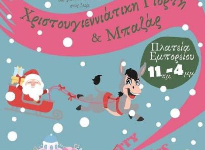 Χριστουγεννιάτικη γιορτή και μπαζάρ για καλό σκοπό στο Εμπορείο το Σάββατο 14 και την Κυριακή 15 Δεκεμβρίου