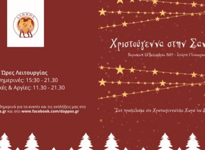Ένα μαγικό Χριστουγεννιάτικο Χωριό ανοίγει τις πύλες του στις 13 Δεκεμβρίου, στον προαύλιο χώρο του Δ.Α.Π.Π.Ο.Σ – Πρόγραμμα εκδηλώσεων