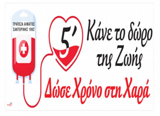 Πρόγραμμα 58ης Εθελοντικής Αιμοδοσίας • Χρήσιμες Πληροφορίες – Μύθοι και Αλήθειες