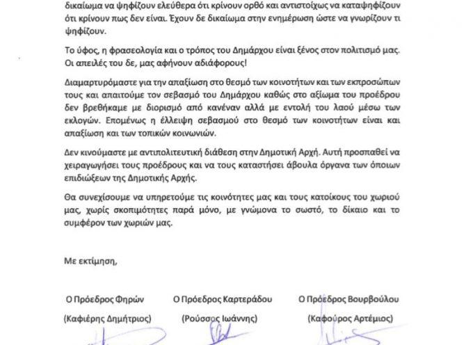 Ανακοίνωση 5 Προέδρων Κοινοτήτων κατά του Δήμαρχου Θήρας