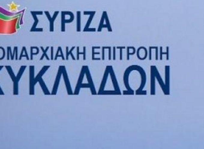 ΣΥΡΙΖΑ ΚΥΚΛΑΔΩΝ:Είμαστε αποφασισμένοι να υπερασπιστούμε τις κατακτήσεις της νησιωτικότητας και να πάμε μπροστά, με δημοκρατία, αλληλεγγύη, ισότητα, κοινωνική προκοπή»