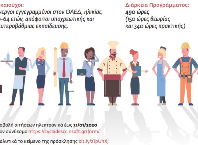 Το Επιμελητήριο Κυκλάδων για το νέο πρόγραμμα κατάρτισης ανέργων