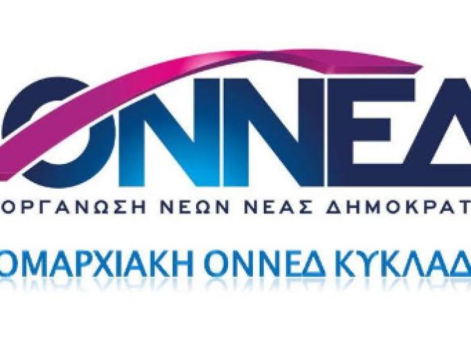 Εκλογές Νομαρχιακών Επιτροπών ΟΝΝΕΔ