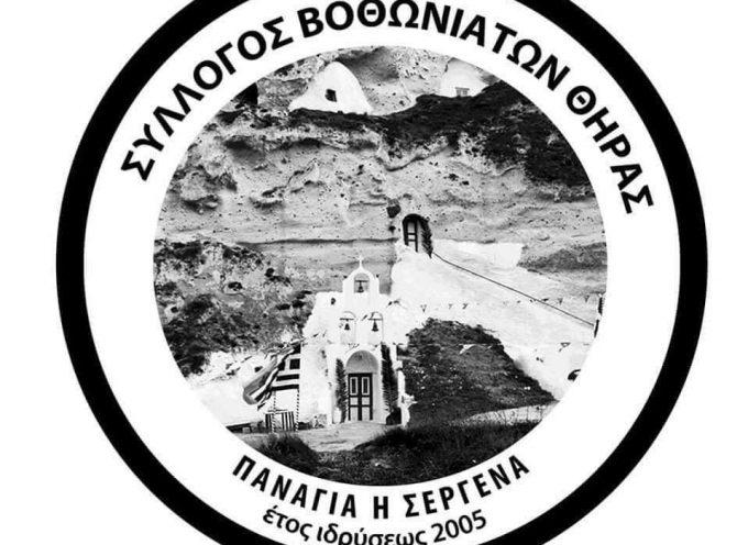 Την Παρασκευή 14 Φεβρουαρίου η χοροεσπερίδα του Συλλόγου Βοθωνιατών «Παναγίας Σέργενας & Αγίας Άννης»