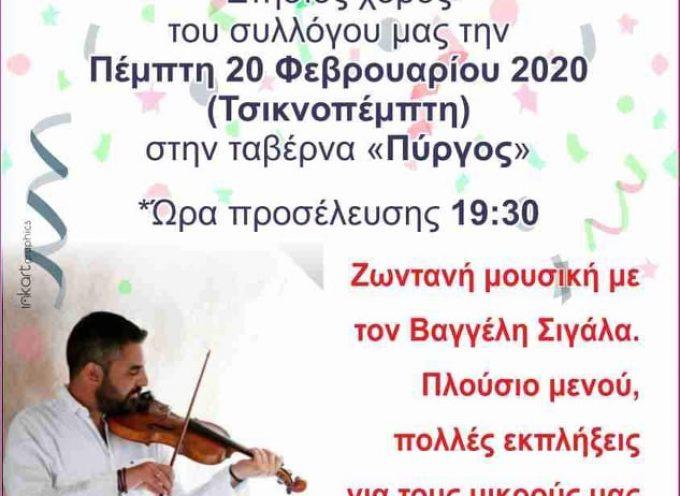 """Την Τσικνοπέμπτη, 20 Φεβρουαρίου ο ετήσιος χορός του Πολιτιστικού & Πνευματικού Συλλόγου """"Παναγιά η Γλυκογαλούσα"""""""