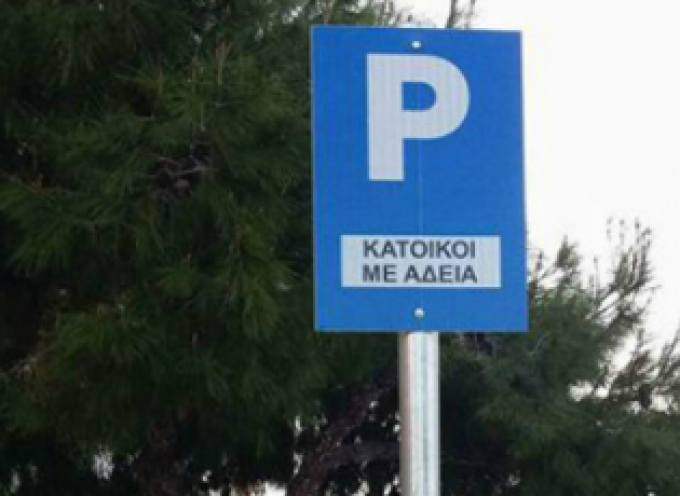 Αιτήσεις για θέσεις στάθμευσης καλούνται να κάνουν μόνιμοι κάτοικοι περιοχών στα Φηρά