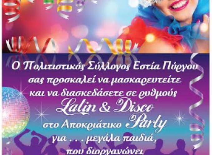 """Αποκριάτικο πάρτυ στις 29 Φεβρουαρίου από την """"Εστία Πύργου Καλλίστης"""""""