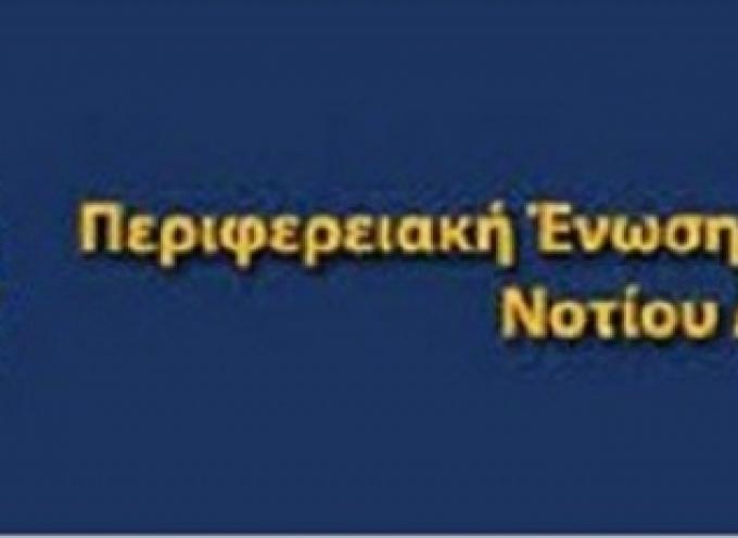Κοινή επιστολή του Περιφερειάρχη Ν.Α. και του Προέδρου της ΠΕΔ στον Πρωθυπουργό – Τι ζητούν για τα νησιά του Νοτίου Αιγαίου