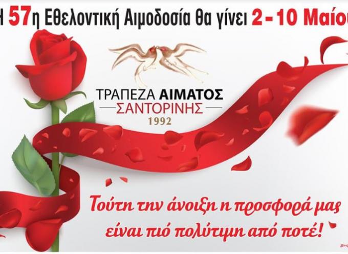 Το πρόγραμμα της εθελοντικής αιμοδοσίας – Μαϊος 2020